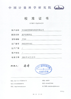 The measurement certificate of ultrasonic thickness meter